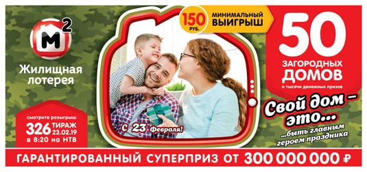 """""""Жилищная лотерея"""" 326 тираж - Проверить билет"""