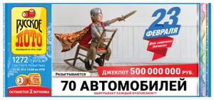 Русское лото 1275 тираж Проверить билет