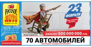 """""""Русское лото"""" 1272 тираж - Проверить билет"""