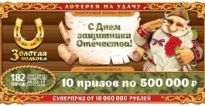 """""""Золотая подкова"""" 182 тираж - Проверить билет"""