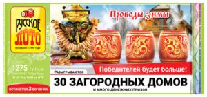 """Проверить билет """"Русское лото"""" 1275 тираж"""