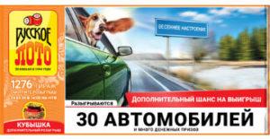 Русское лото 1276 тираж - Проверить билет