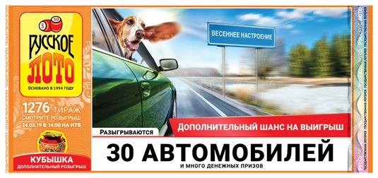 """Проверить билет """"Русское лото"""" 1276 тираж"""