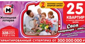 """""""Жилищная лотерея"""" 328 тираж"""