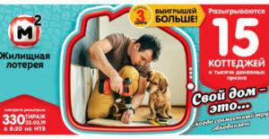 """Проверить билет """"Жилищная лотерея"""" 330 тираж от 23 марта"""
