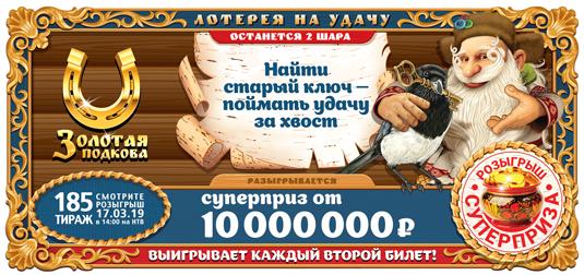 """Проверить билет """"Золотая подкова"""" 185 тираж"""