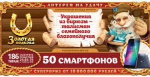"""Проверить билет """"Золотая подкова"""" 186 тираж от 24 марта"""