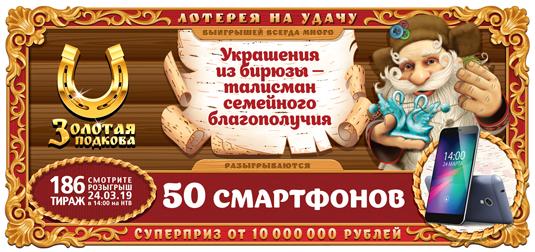 """Проверить билет """"Золотая подкова"""" 186 тираж"""