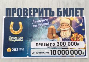 Проверить жилищную лотерею по номеру билета